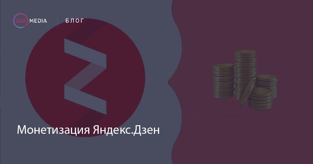 яндекс дзен монетизация