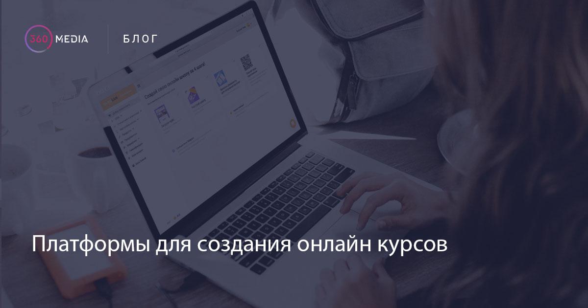 платформы для создания онлайн курсов