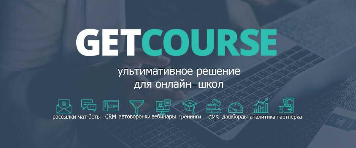 платформы для создания онлайн школы конференции
