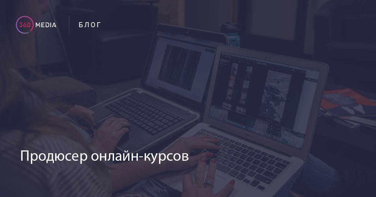 продюсер онлайн курсов