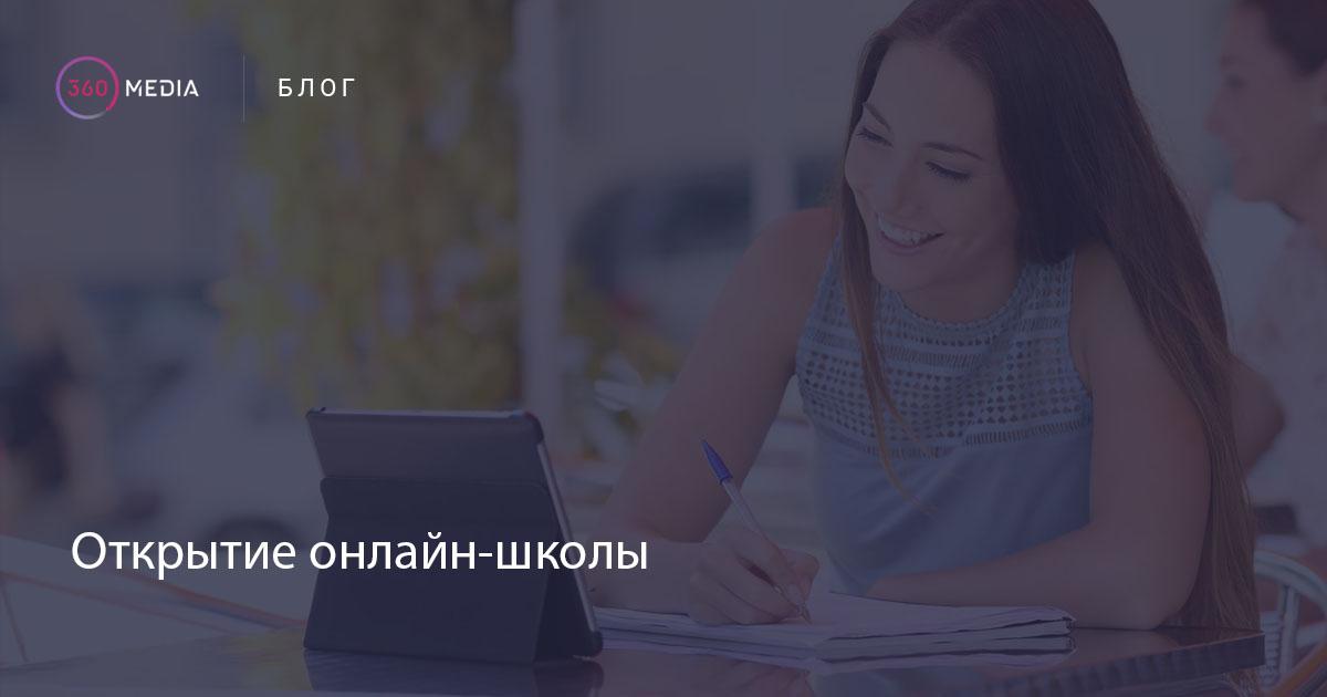 Открытие онлайн-школы