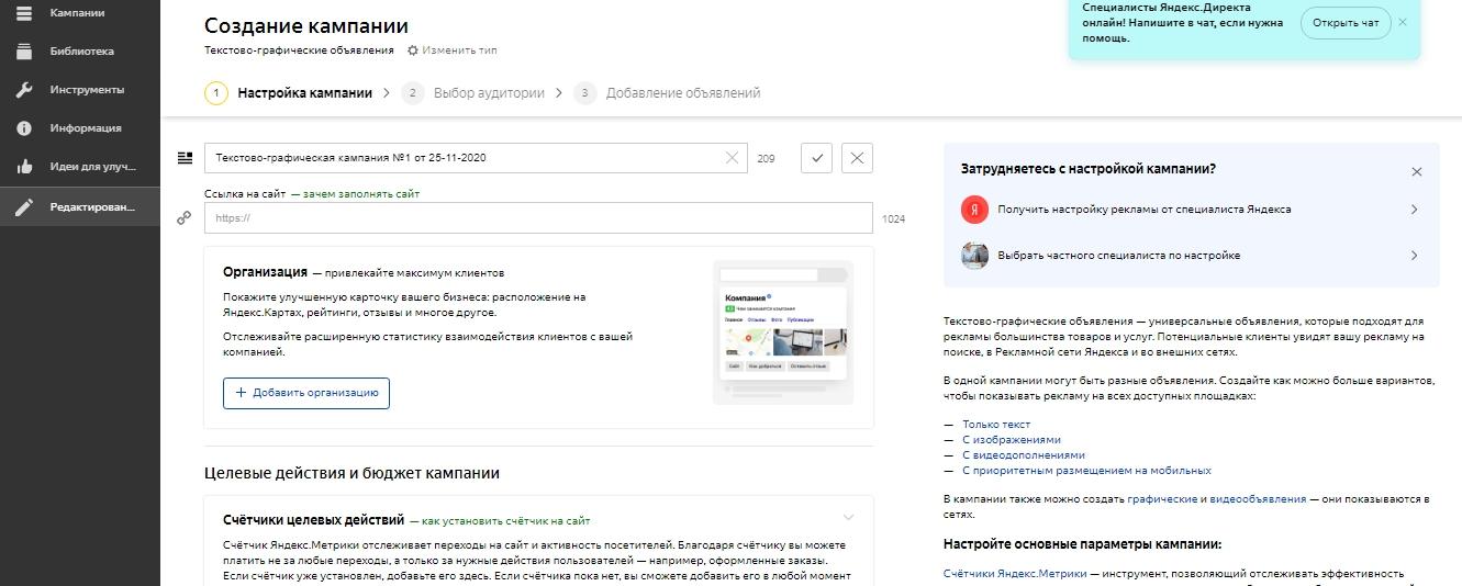 яндекс директ информация
