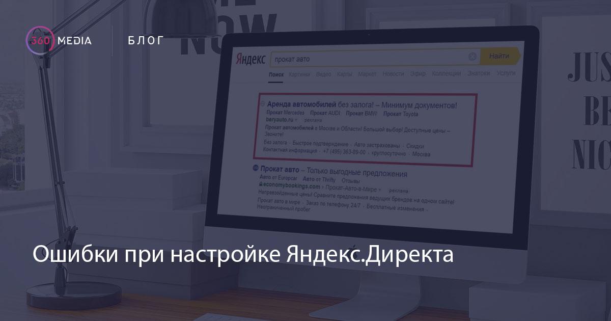 яндекс директ yandex direct