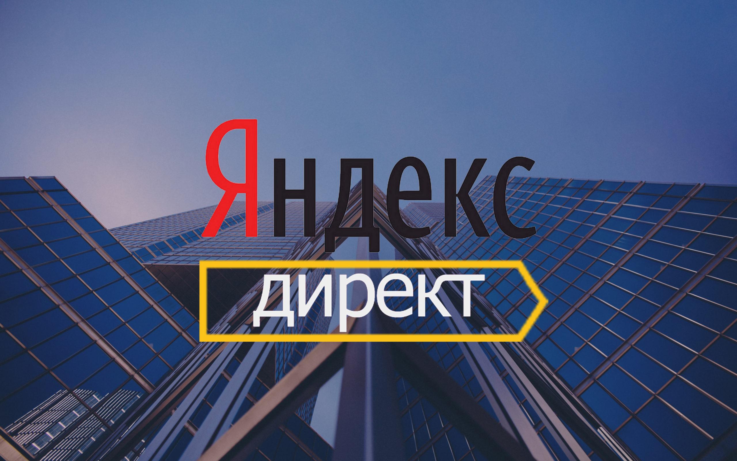 Информация про Яндекс.Директ