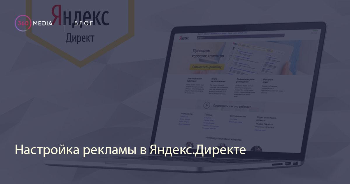 Настройка рекламы в Яндекс.Директе