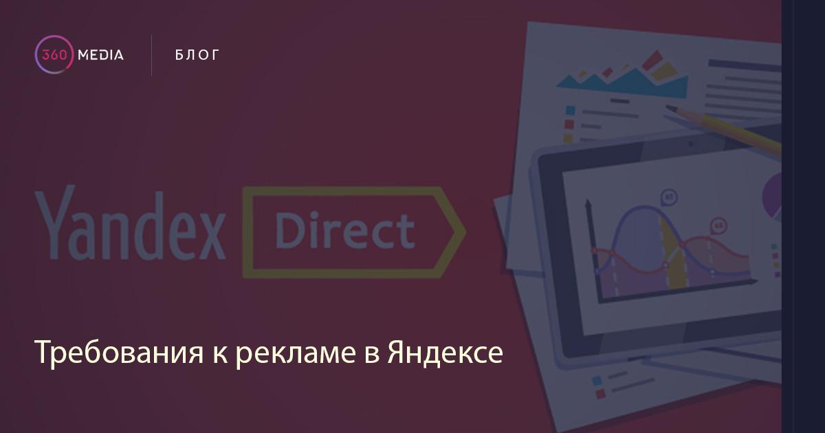 Требования к рекламе в Яндексе