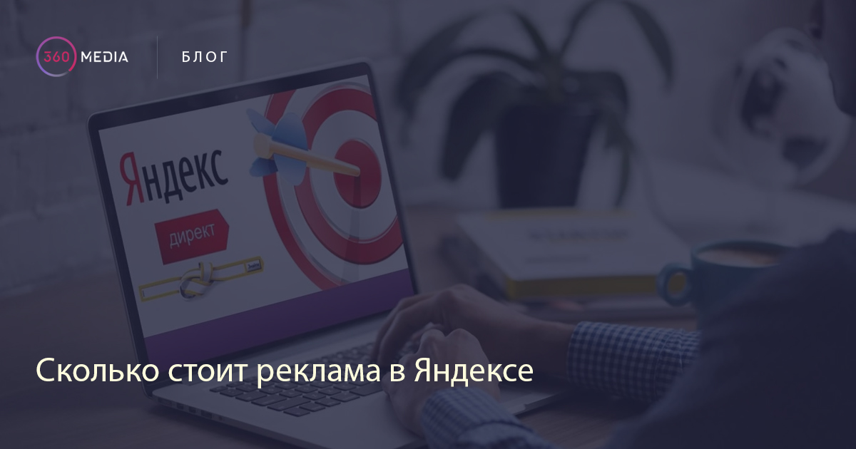 Сколько стоит реклама в Яндексе