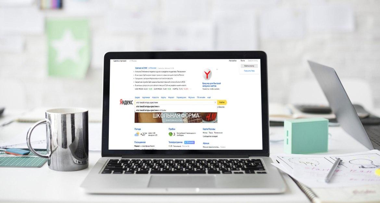 разместить рекламу в интернете
