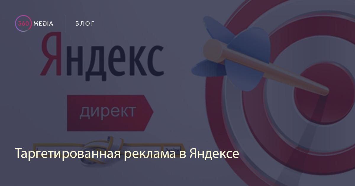 Таргетированная реклама в Яндексе