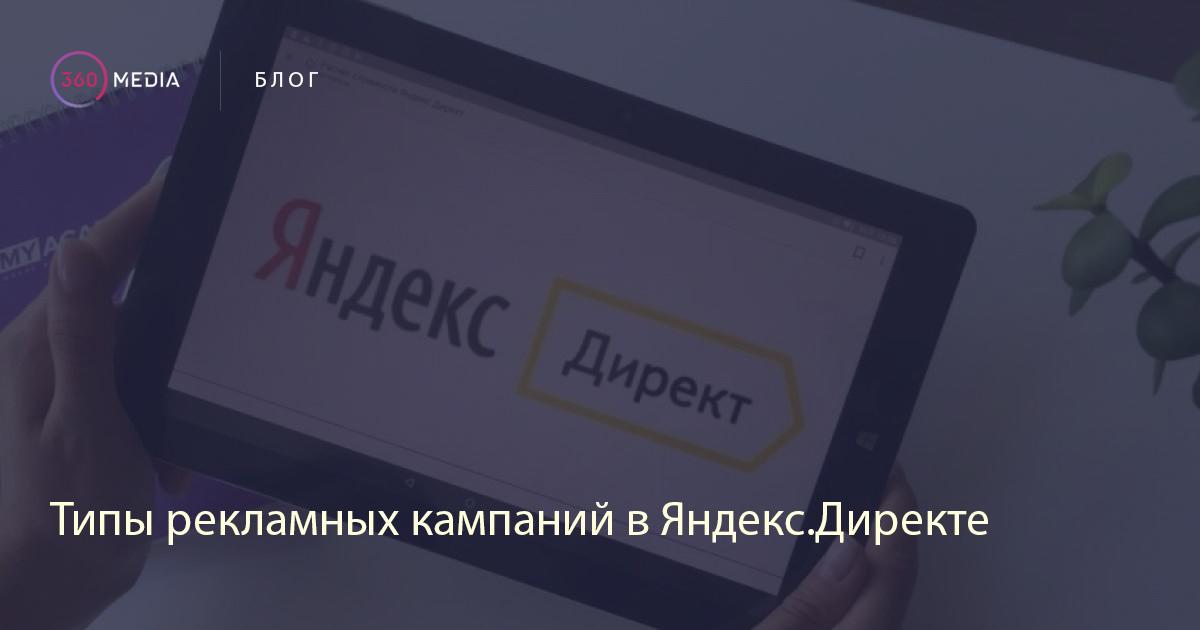 Типы рекламных кампаний в Яндекс.Директе