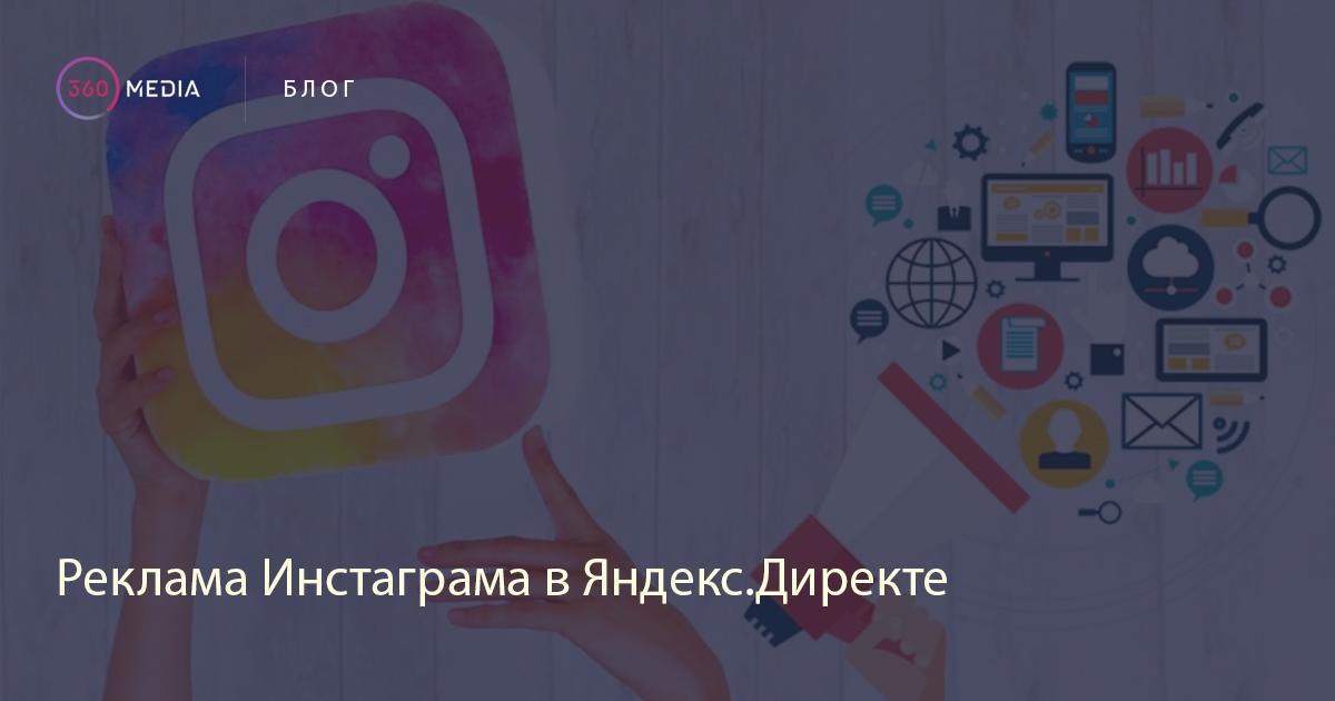 Реклама Инстаграма в Яндекс.Директе