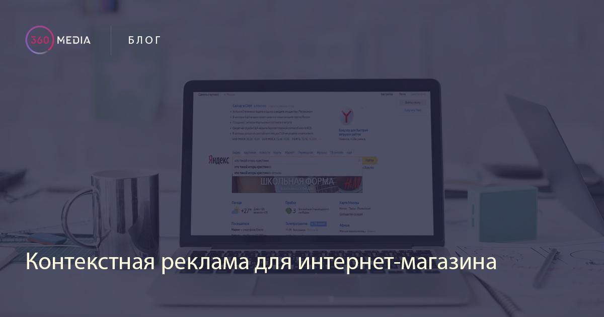 Контекстная реклама для интернет-магазина