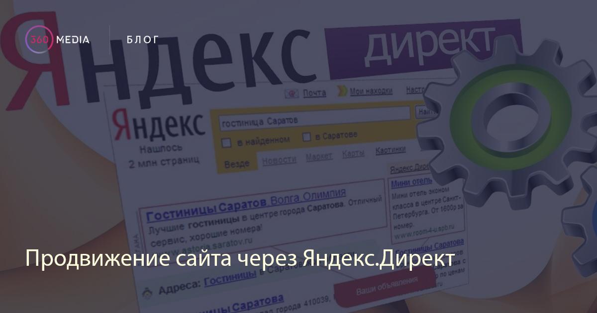 Продвижение сайта через Яндекс.Директ