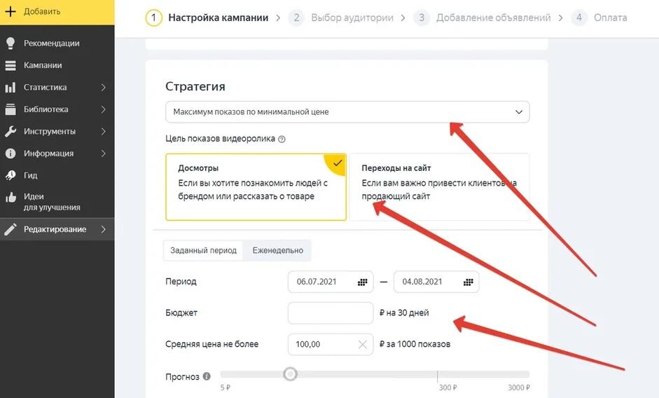 Как продвинуть сайт в Яндекс.Директе