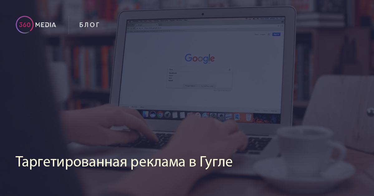 таргетированная реклама гугл