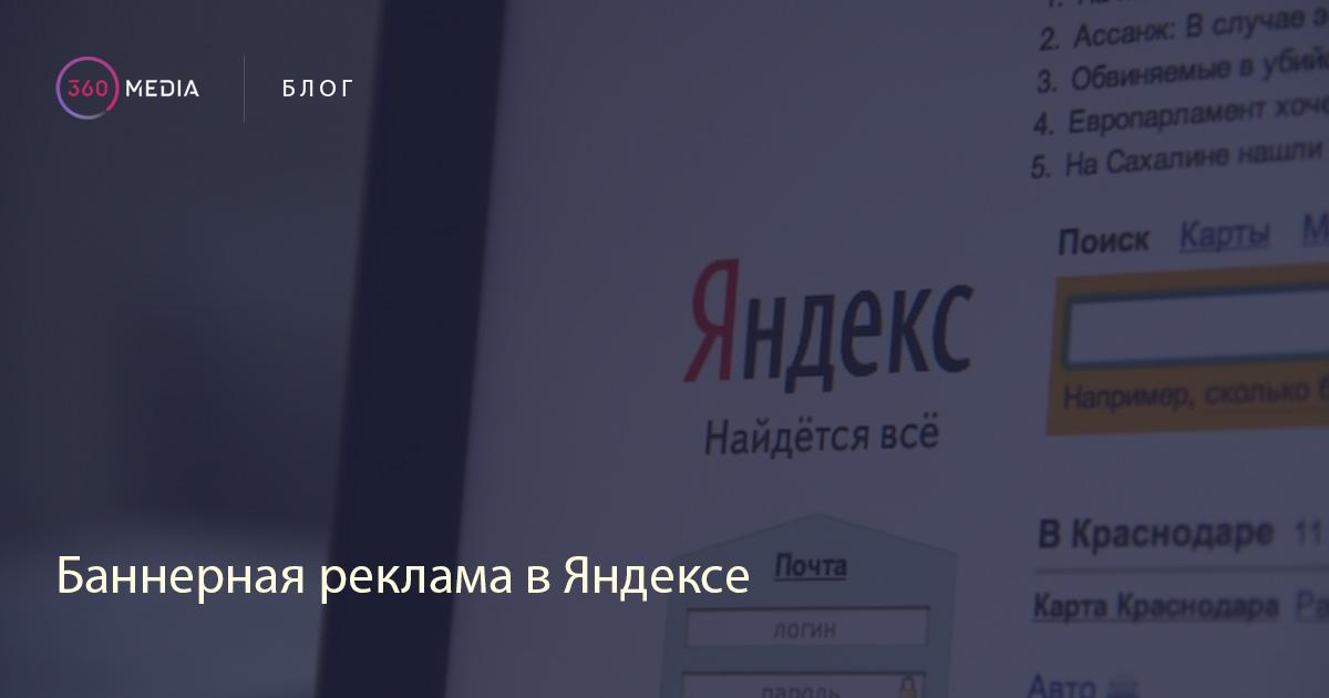 Баннерная реклама в Яндексе