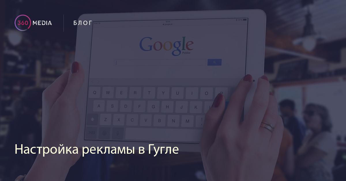 Настройка рекламы в Гугл