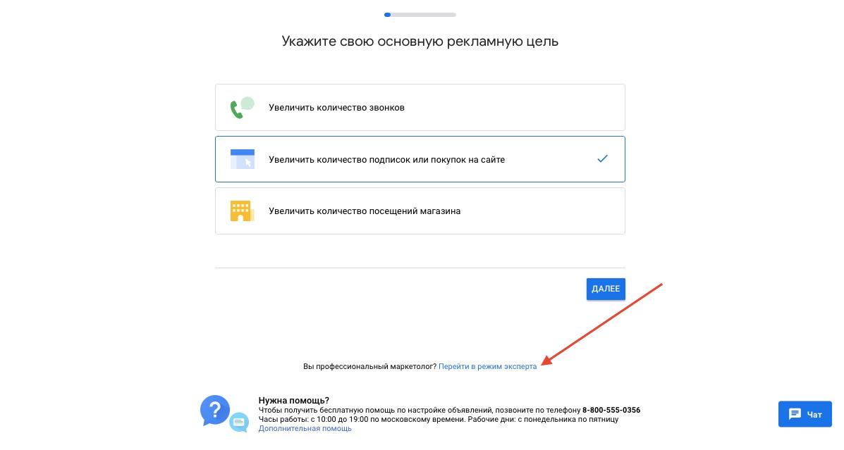 как настроить гугл рекламу пошагово