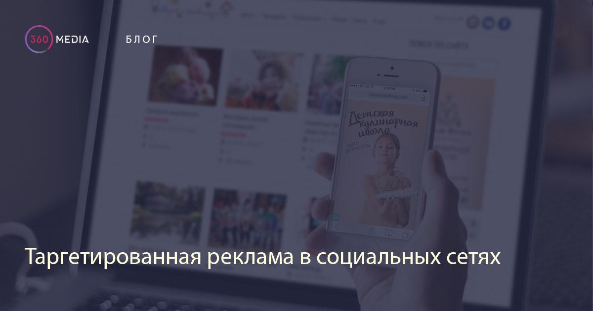 Таргетированная реклама в социальных сетях